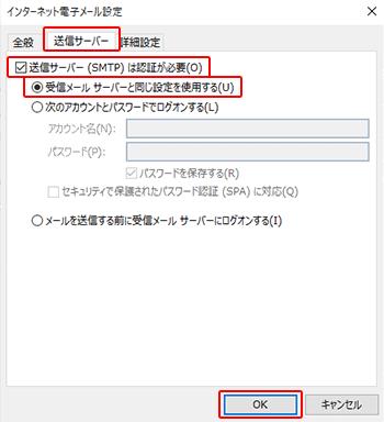 「送信サーバー(SMTP)は認証が必要」と、「受信メールサーバーと同じ設定を使用する」の2か所にチェックが入っていることを確認し、「OK」をクリック