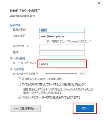 「フォルダー設定」の「ルートフォルダーのパス」に『inbox』と入力し、「次へ」をクリック