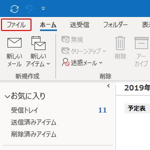 Outlookを起動して「ファイル」をクリック