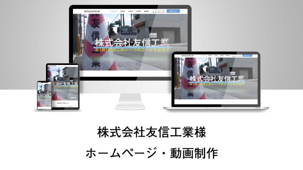 株式会社友信工業様ホームページ制作