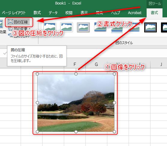 エクセル操作。次に画像をクリックし>書式>図の圧縮をクリック