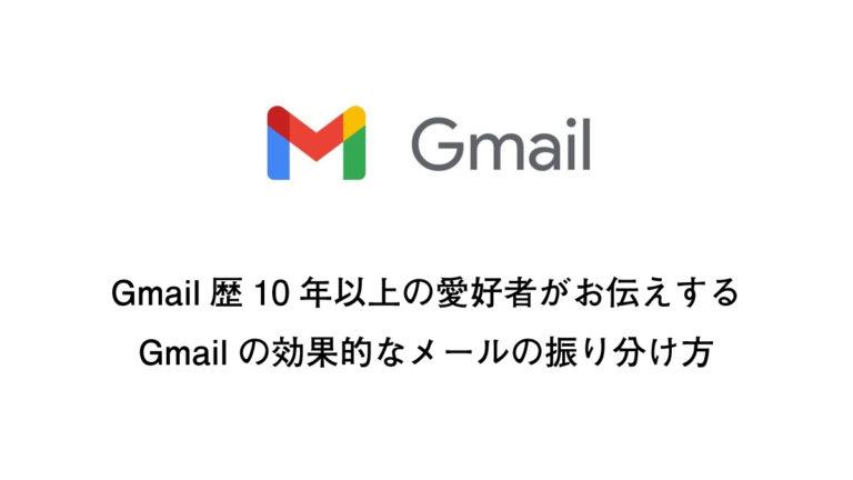 Gmail歴10年以上の愛好者がお伝えする Gmailの効果的なメールの振り分け方