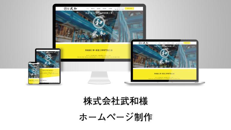 株式会社武和様ホームページ制作