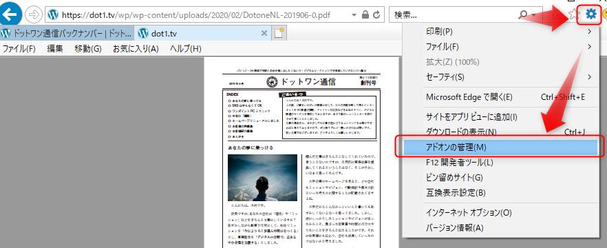 Internet Explorer(IE)の設定から「アドオンの管理をクリック」
