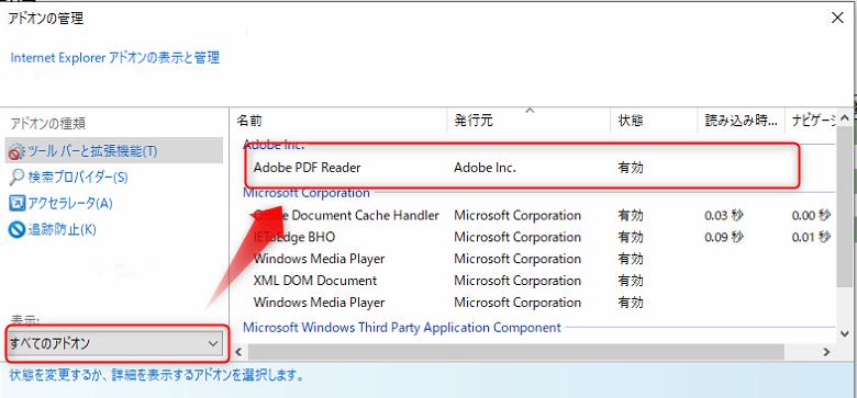 全てのアドオンを表示しAdobe PDF Readerを選択する。
