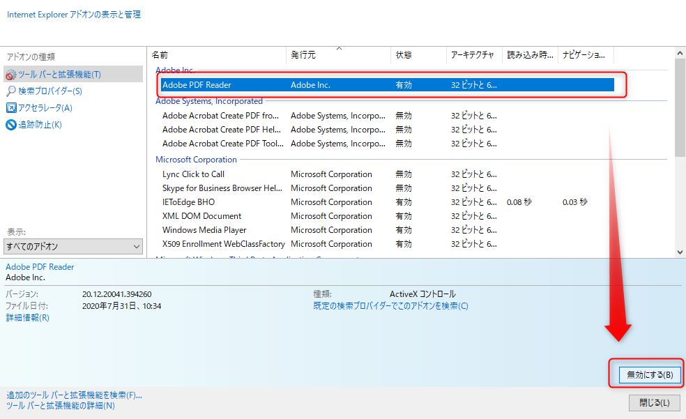 「Adobe PDF Reader」のアドオンを無効する