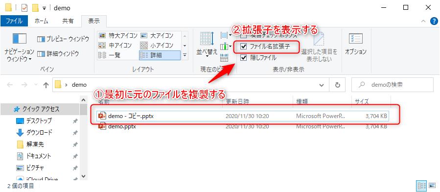 最初の元のパワーポイントのファイルを複製してから、複製したファイルの拡張子を変更する