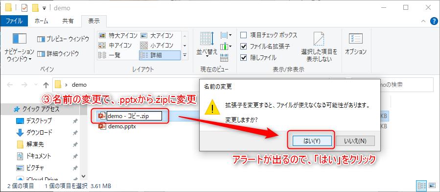 右クリックして名前の変更(もしくはF2キー)をし、.pptxから.zipに変更します。変更を完了しようとするとアラートがでるので、「はい」をクリック。