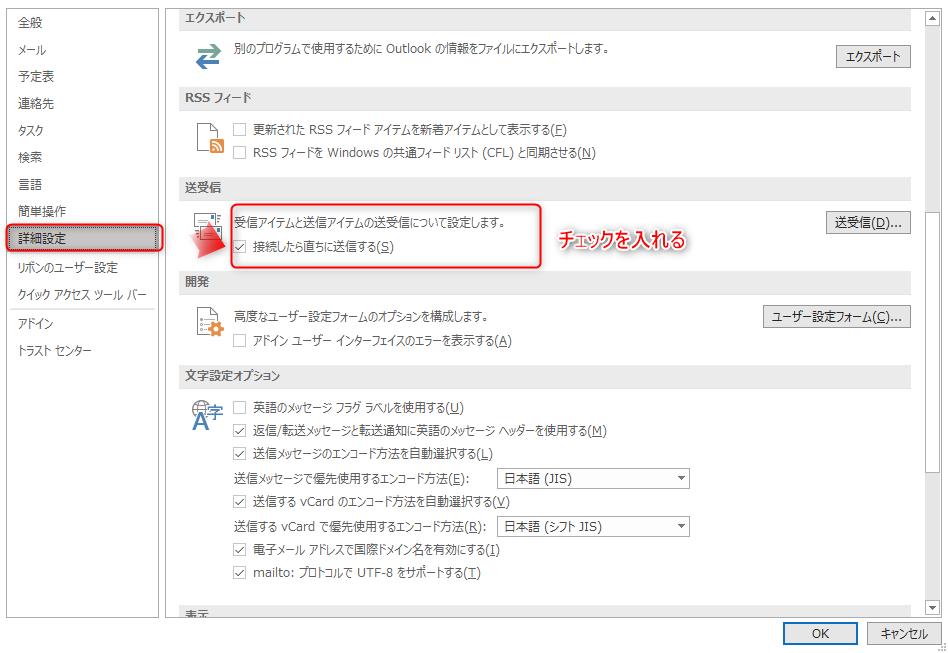 送信ボタンを押したらすぐに送信されるように、オプションの「接続したら直ちに送信する」の設定を変更