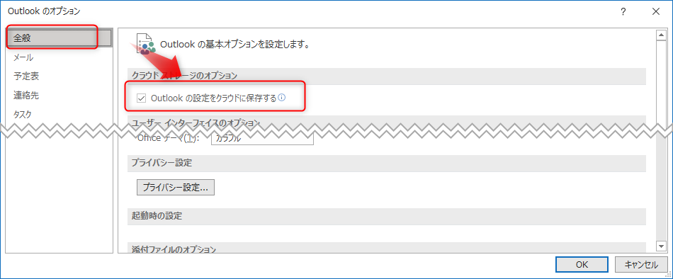 Outlookの設定をクラウドに保存するをOFF