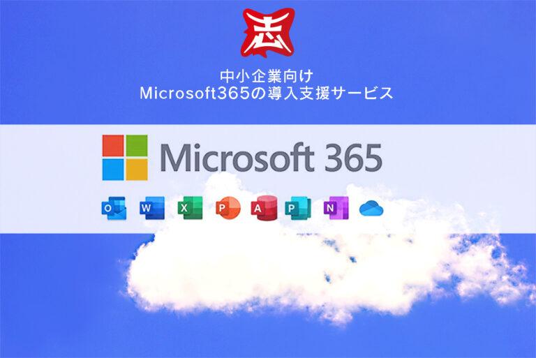マイクロソフト365