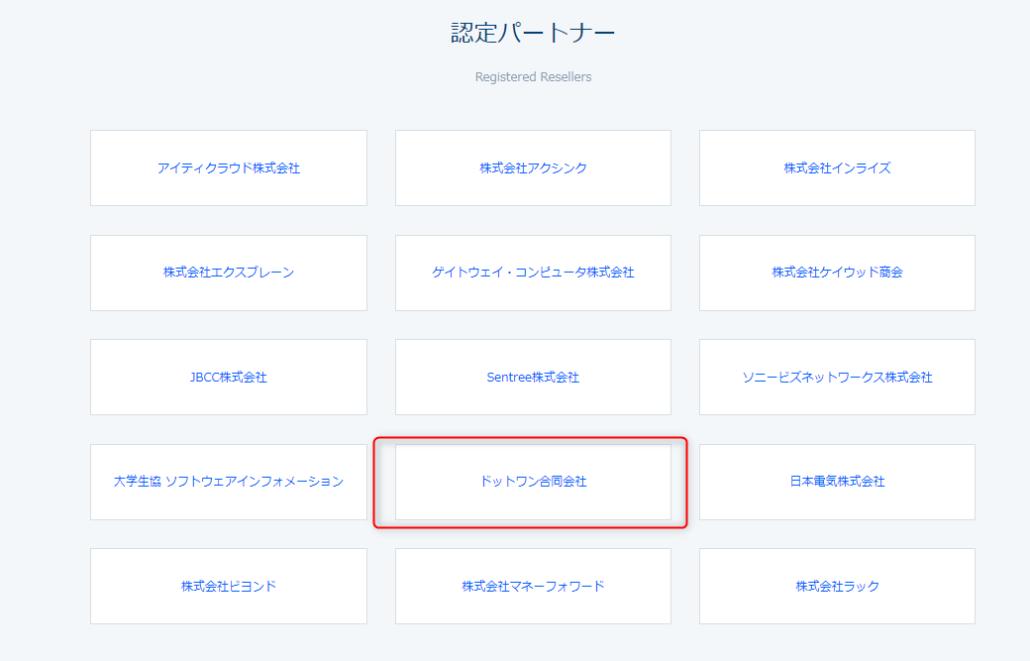 DROPBOX認定パートナー