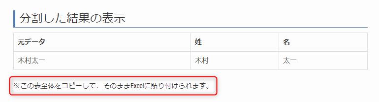 木村太一を姓と名に分割した結果